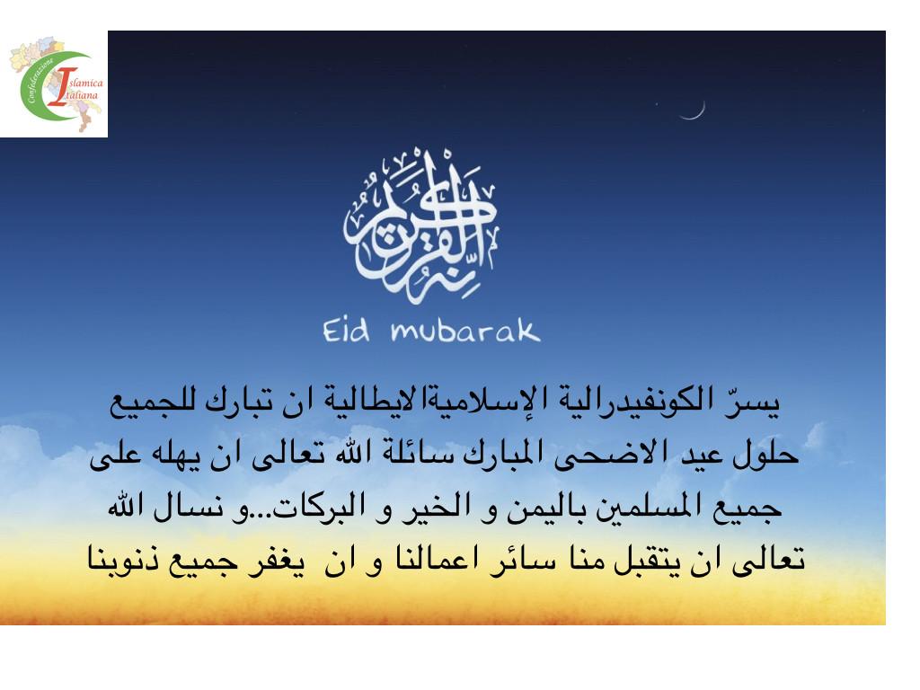 Eid Mubarak in arabo 3.001